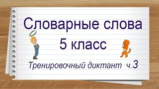 Словарные слова 5 класс полный список ч 3. Тренажер написания слов под диктовку.