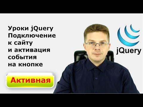 Уроки JQuery  Подключение к сайту и активация события на кнопке