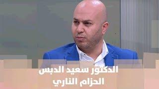 الدكتور سعيد الدبس - الحزام الناري