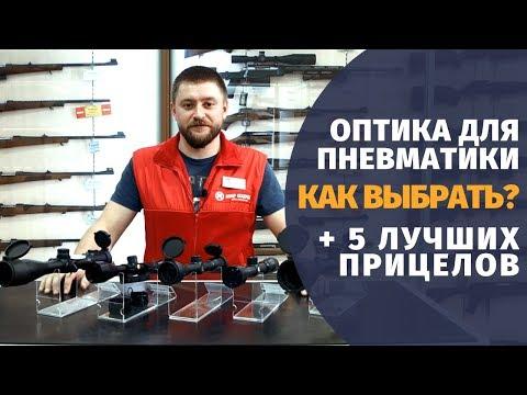 Оптический прицел для пневматики | как выбрать, где купить, топ-5 прицелов