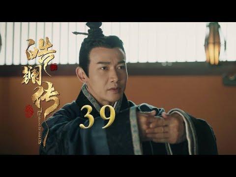 皓镧传 39 | Legend of Hao Lan 39(吴谨言、茅子俊、聂远、宁静等主演)