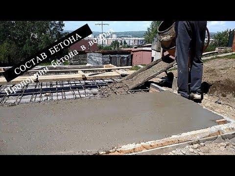 Как сделать бетонную смесь видео пск бетон волгоград