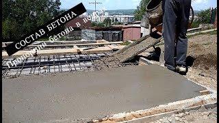 КАК СДЕЛАТЬ БЕТОН Пропорции бетона В ВЕДРАХ/ Мой способ замеса бетона своими руками