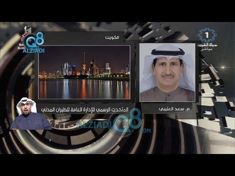 سعد العتيبي المتحدث الرسمي لـ-الطيران المدني-: لا نتدخل بتحديد أسعار تذاكر السفر  - نشر قبل 2 ساعة