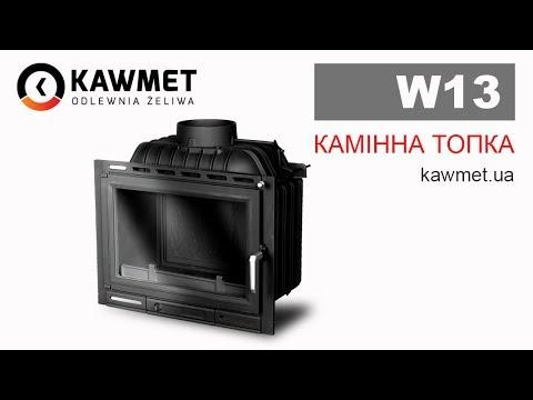 Каминная топка KAWMET W13 (9.5 kW)