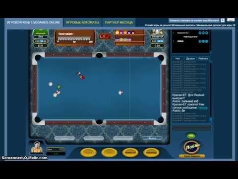 Бильярд играть онлайн на 2х игроков. livegames-online.com