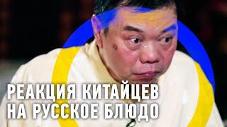 Реакция китайцев на русское блюдо