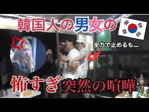 【喧嘩】韓国人の男女が怖すぎる…。楽しい雰囲気が一変【リアル】