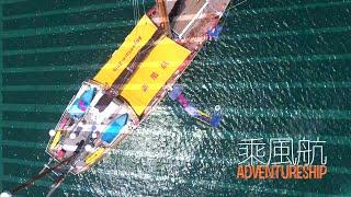 乘風航Adventureship 2016  - 樂善堂梁銶