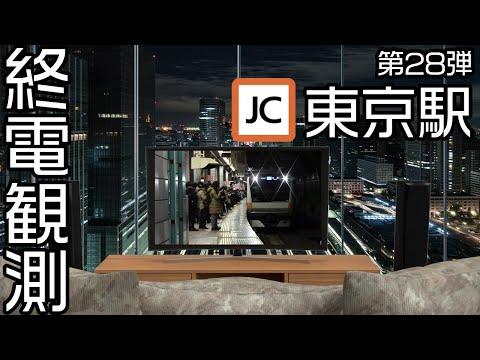 終電観測@中央線東京駅