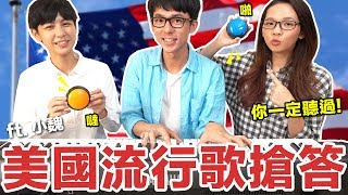 阿滴英文|Pop Music Challenge! 西洋流行歌曲搶答賽! feat. 魏嘉瑩