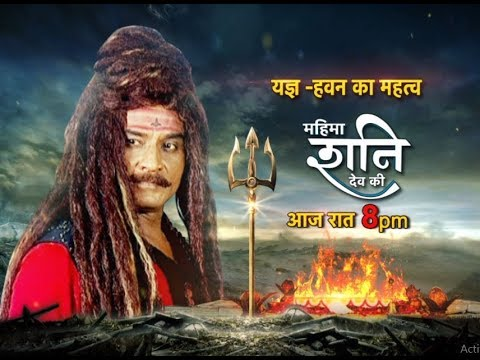 Mahima Shanidev Ki II The Promo II Episode 204 thumbnail