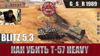 WoT Blitz -Как убить Т-57 Heavy .Модули, криты, броня - World of Tanks Blitz (WoTB)