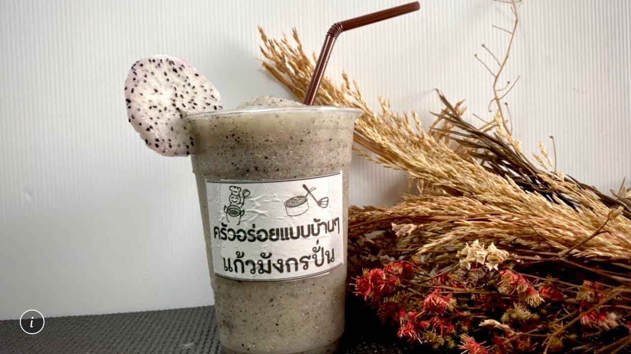 น้ำแก้วมังกรปั่น บอกวิธีการทำที่ง่ายมาก คลายร้อนสดชื่นได้ประโยชน์จากแก้งมังกร ใครชอบน้ำปั่นมาทรงนี้