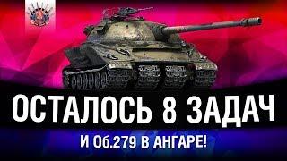 Об.279 (р) - ОСТАЛОСЬ 8 ЗАДАЧ И ТАНК МОЙ! | ЛБЗ 2.0