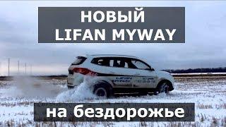 Видео тест драйв Lifan Myway 2018 на бездорожье много автомобиля за маленькие деньги
