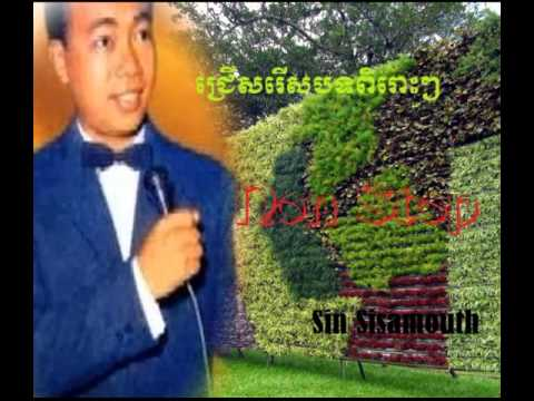 Sin Sisamuth Song | Sin Sisamuth Song Mp3 | Sin Sisamuth Old Song Collection | 10 Cham Reus Proporn