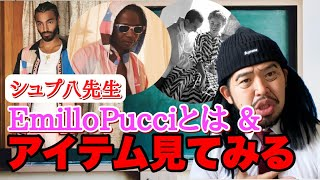 【シュプ八先生】Supremeコラボの「EmillioPucci」とは?!【学び】