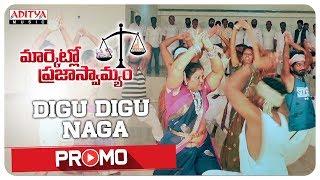 Digu Digu Naga Song Promo Marketlo Prajaswamyam Songs R Narayana Murthy Madhavi