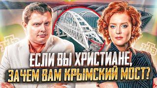Е. Понасенков на НТВ: если вы христиане, зачем вам Крымский мост в собственности?