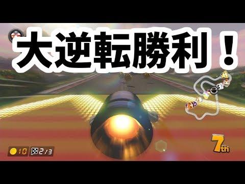 Mario Kart 8 Deluxe 大会  狙いすましたサンダー回避で完璧な打開!【マリカー8 デラックス】