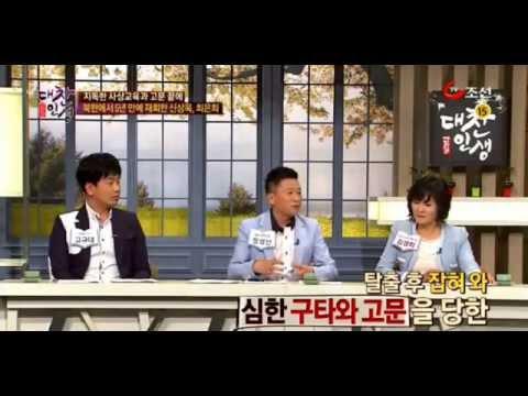 전설의 영화감독 신상옥과 배우 최은희