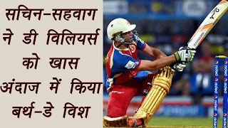 AB de Villiers turns 33: Here is how Sachin and Sehwag wished him | वनइंडिया हिंदी