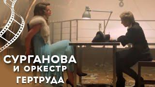 Сурганова и Оркестр - Гертруда (2013)