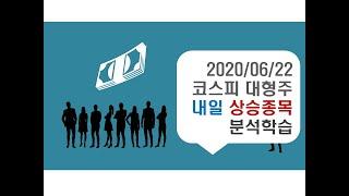 [명경 멤버십 25] 코스피 대형주 내일 상승종목 분석…