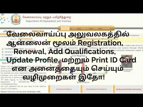 Employment Registration Online Tamilnadu