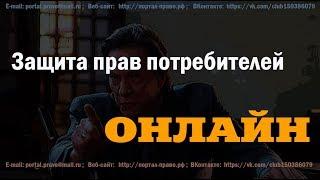 Смотреть видео ДТП. Страховка. Консультация юриста СПб по правам потребителя в Санкт-Петербурге  онлайн бесплатно онлайн