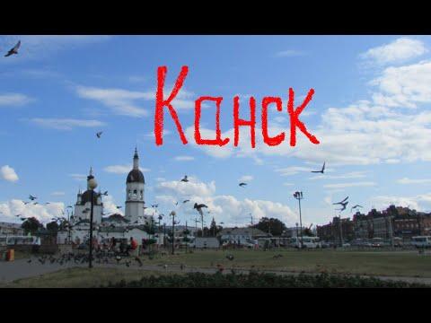 Авто прогулка по городу Канск (Центр), Красноярский край