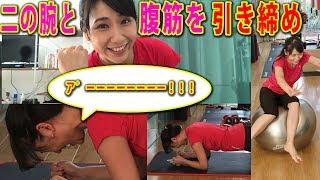 小見川千明が二の腕と腹筋の引き締めトレーニングで絶叫!! 小見川千明 検索動画 16