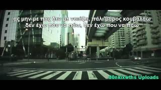 Ψυχόδραμα 07 - Μιά στιγμή πρίν φύγω ( Βίντεο Με στίχους )