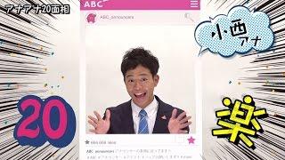 ABC朝日放送の新人アナウンサー小西陸斗が 喜怒哀楽の20面相にチャレン...