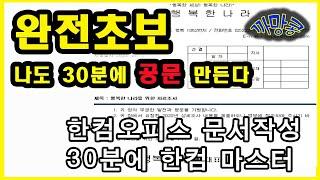 한컴실전/완전초보/ 15분완성/공문만들기