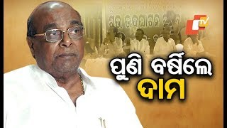 Damodar Rout attacks BJD MP and Minister during ration card distribution in Kujang