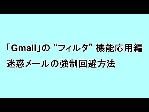 """「Gmail」の """"フィルタ"""" 機能応用編 迷惑メールの強制回避方法"""