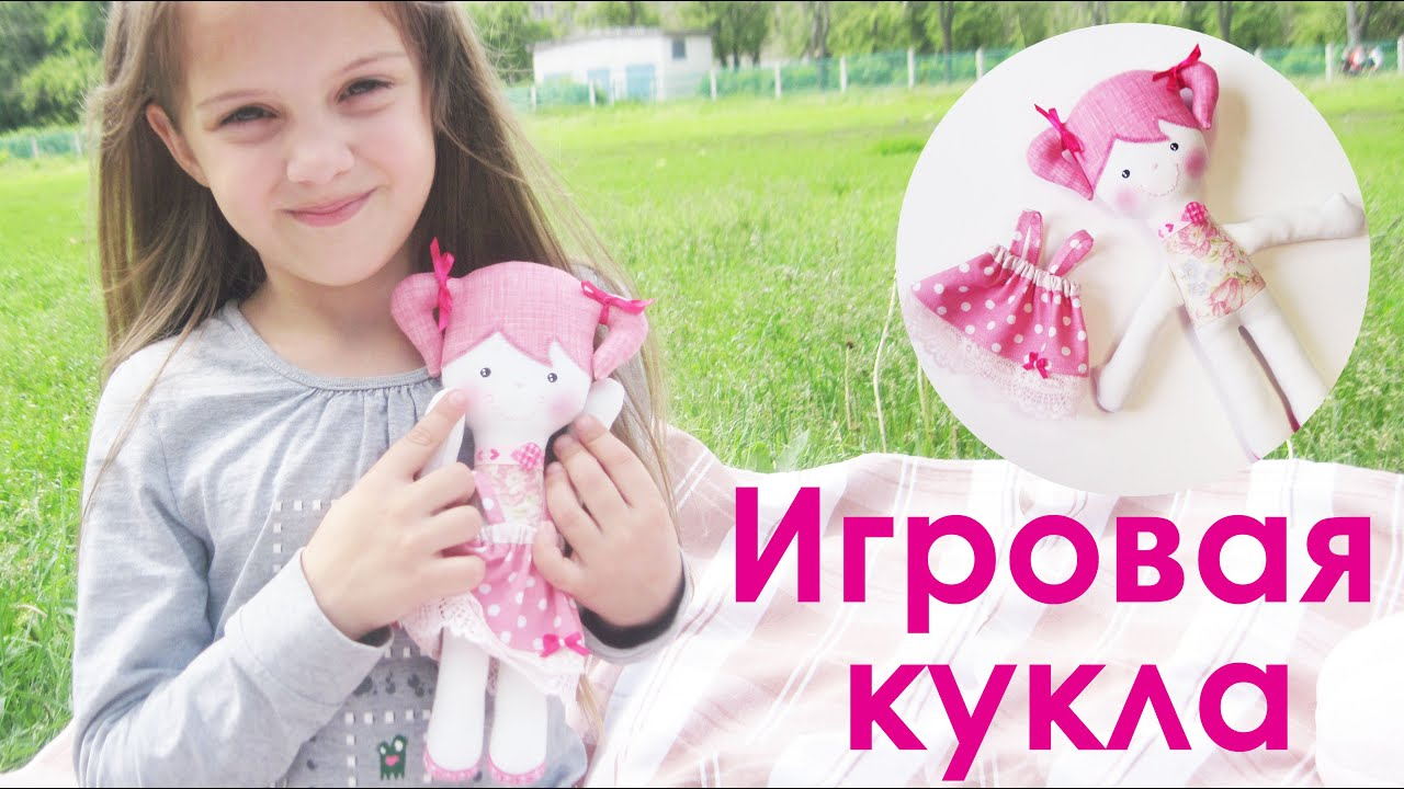 Игровая кукла для девочки со сменной одеждой. Как сшить куклу своими руками.   Elma-toys