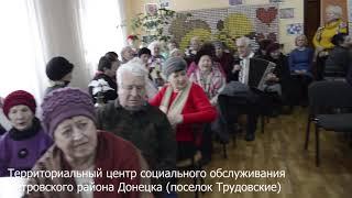 Территориальный центр Петровского района Донецка, песни несмотря на войну