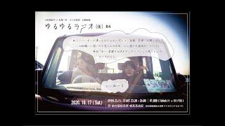 #4 川村美紀子 × 米澤一平「ゆるゆるラジオ(仮)」
