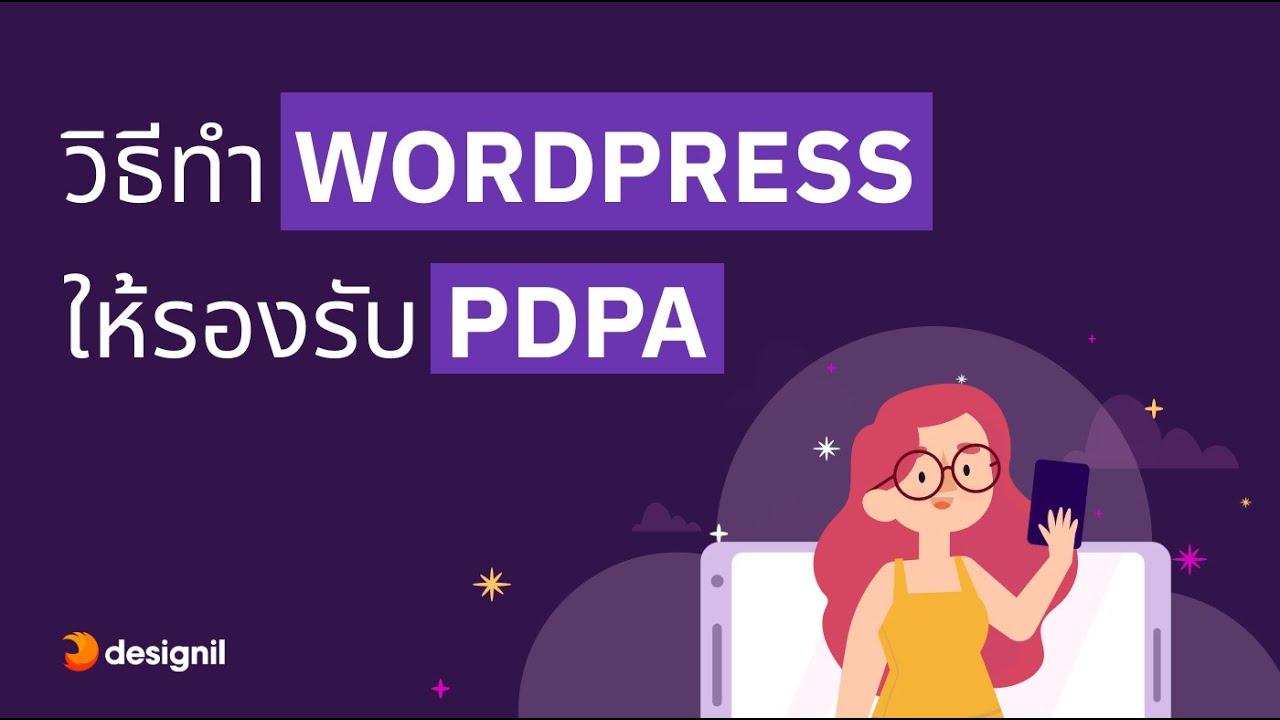 วิธีทำเว็บไซต์ WordPress ให้รองรับ PDPA
