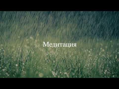 Медитация - лечение ВСД,  невроза и депрессии, известный психолог Сумарин Олег Юрьевич, Владивосток