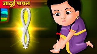 जादुई पायल की कहानी | Magical anklets story | Hindi Kahaniya for Kids | Moral Stories for Kids