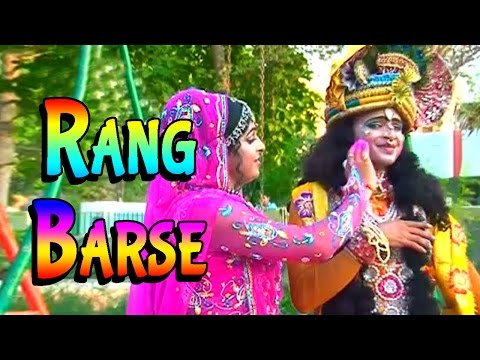 New DJ HOLI GEET | 'Rang Barse' | Khatu Shyam | Devotional Song | Hindi DJ REMIX Songs 2015