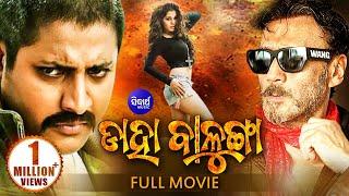 Daha Balunga - Odia Full Film ଡାହା ବାଳୁଙ୍ଗା | Babusan, Jackie Shroff, Sonia | Sidharth TV