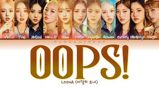 "LOONA 이달의 소녀 "" OOPS! "" Lyrics (ColorCoded/ENG/HAN/ROM/가사)"