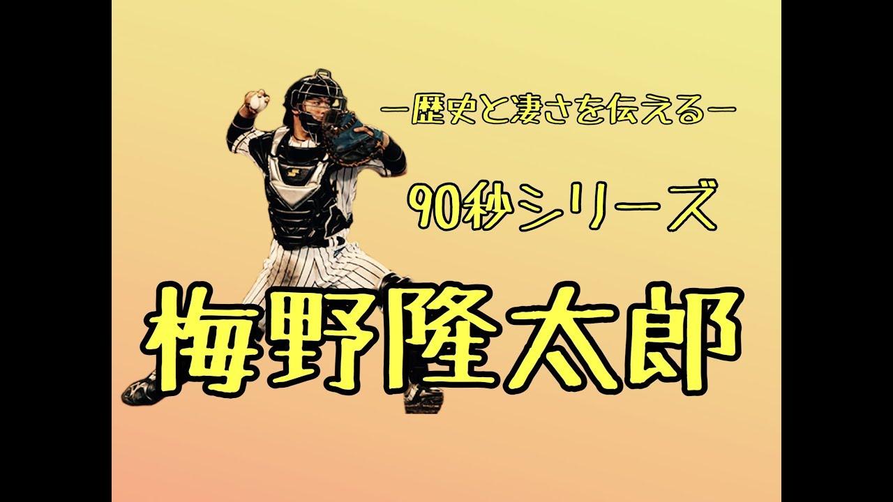 【阪神】梅野隆太郎 90秒で歴史と凄さを伝える ホームラン 梅ちゃんバズーカ