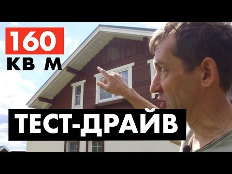 Дом 160 кв м. УШП. Газобетон. Проверка [12+]