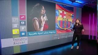 """بي_بي_سي_ترندينغ:  المطربة اللبنانية يارا تغني """"حبيبي برشلوني"""" ونادي برشلونة يشكرها """""""